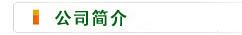 雷竞技app下载ios爱车雷竞技官网手机版运输服务公司简介