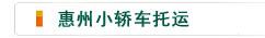 爱车物流雷竞技官网手机版雷竞技app惠州公司
