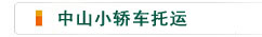 爱车物流雷竞技官网手机版雷竞技app中山公司